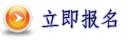 zh_cn_registernow